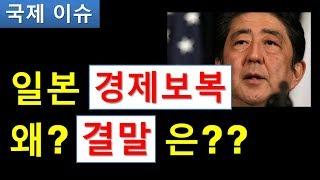 Download 일본 경제보복 강행의 결말은?? 왜 한국이 일본에 반도체 의존도가 높았는지?? Video