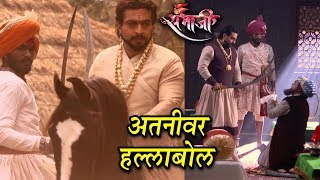 Download Swarajya Raksahak Sambhaji | Shambhuraje Attacks Athani | Zee Marathi | Dr.Amol Kolhe Video