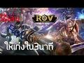 Download วิธีเล่นRoVให้เก่งภายใน3นาที แบบกระชับ ง่ายๆ Video