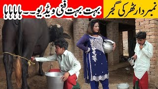 Download Thraki Gujar Numberdaar Funny Video | نمبردارٹھرکی گجر | Numberdaar Tv Video