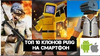 Download Топ 10 клонов PUBG на смартфон (Android Ios) (PLAYERUNKNOWN'S BATTLEGROUNDS) Battle Royale Video