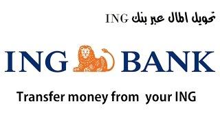 Download send money with ING(تحويل المال عن طريق بنكING) Video
