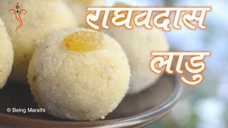 Download राघवदास लाडू | RAGHAVDAS LADOO | AUTHENTIC MAHARASHTRIAN FOOD RECIPE Video