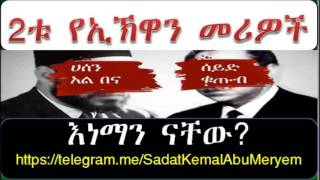 Download 2 Ikhwan Leaders Video