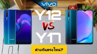 Download VIVO Y12 Vs VIVO Y17 ต่างกันตรงไหนบ้าง? Video