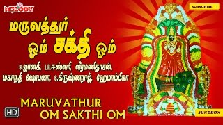 Download Maruvathur Om Sakthi Om | Amman songs | Tamil Devotional Songs | Tamil God Songs Video