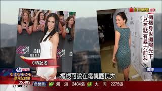 Download 【非凡新聞】英準王妃梅根爆紅 同父異母姐出書爆料 Video