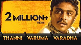 Download Thanni Varuma Varadha feat. Jump Cuts Hari Baskar 4K | Fully Video