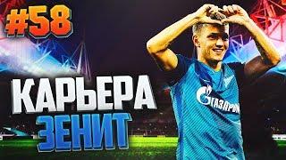 Download FIFA 17 Карьера за Зенит #58 - ФИНАЛ ЛИГИ ЧЕМПИОНОВ Video