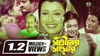 Download Bangla Superhit HD Movie | Shotiner Sangsar | ft Razzak , Rozina , Diti, A T M Shamsuzzaman Video