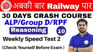 Download 10:00 AM - Railway Crash Course | Reasoning by Hitesh Sir | Day #10 | Weekly Speed Test 2 Video