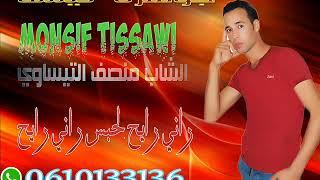 Download cheb monsif tissawi 2017-zahri ou madar fiya الشاب منصف التساوي -زهري ومدار فيا Video