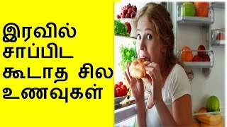 Download 10 Foods You Should Not Eat During Night | 10 Unhealthy Foods | Tamil News Video