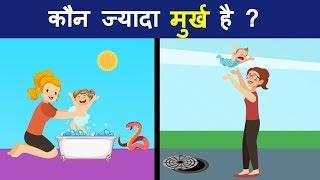 Download 8 Majedar Aur Jasoosi Paheliyan   Koun Bada Murkh Hai ?   Riddles In Hindi   S Logical Video