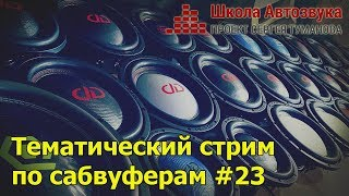 Download Тематический стрим по сабвуферам #23 Video