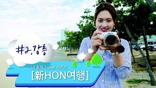 Download 나 혼자 Travel 시리즈, [ 新HON여행 ] #2. 강릉 Video