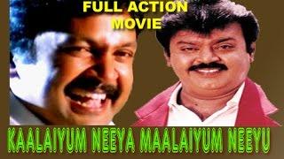 Download Kalaiyum Neeya Malaiyum Neeye |Tamil Full Action Movie | Vijayakanth,Prabhu,Radhika | R.Sundarrajan Video