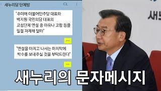 Download ″야유, 고함 금지 그리고 악수″ 새누리당의 단체 메시지 Video