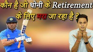 Download कौन है जो धोनी के Retirement के लिए मरा जा रहा है ? | RJ Raunak | Bauaa FunTantra Video