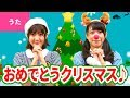 Download 【♪うた】We Wish You a Merry Christmas/おめでとうクリスマス【♪クリスマスソング】Christmas Song /Japanese Children's Song Video