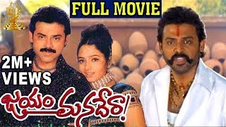 Download Jayam Manadera Telugu Full Movie | Venkatesh | Soundarya | N Shankar | Suresh Productions Video