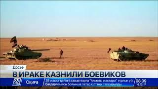 Download В Ираке казнили 38 боевиков ТГИЛ Video