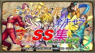 Download 【モンスト】七つの大罪 全キャラ SS集【七つの大罪コラボ】 Video