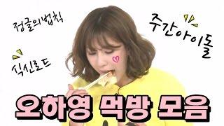 Download 오하영 먹방 모음 (in 식신로드,주간아이돌, 정글의법칙) Video