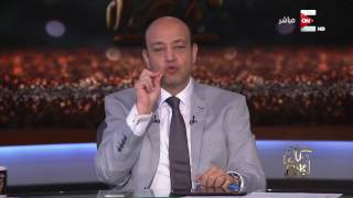Download كل يوم - تعليق عمرو اديب على تعديلات التموين بشأن رغيف العيش Video