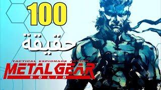 Download 100 حقيقة من حقائق سلسلة Metal Gear Solid Video