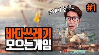 Download 래프트 RAFT] 바다쓰레기 모아서 표류하는 게임! 1화 Video