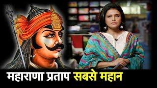 Download महाराणा प्रताप की कहानी, श्वेता सिंह की जुबानी   Bharat Tak Video