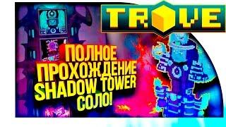 Download Trove - ПОЛНОЕ ПРОХОЖДЕНИЕ SHADOW TOWER В СОЛО! - КЛУБ SHIMORO! Video
