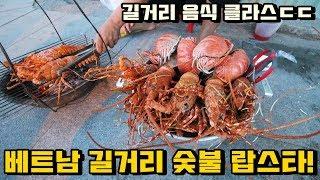 Download 베트남의 흔한 길거리 음식 랍스타 숯불구이! 길거리 음식 클라스ㄷㄷ | Vietnam Lobster on Nha Trang Beach Video