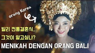 Download orang Korea jadi istri orang Bali. 잊지못할 #발리 전통결혼식의 진풍경 Video