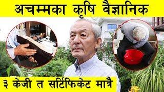 Download धनी र खुसी बन्न चाहानु हुन्छ भने यो पुरा भिडियो हेर्नुहोस् ll Madan Rai ll Video