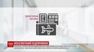 Download Чи безпечно українцям подорожувати до країн, де виявлено спалах коронавірусу Video
