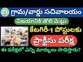 Download AP Grama/Ward Sachivalayam Category-1 Posts Practice Test 2019 | Polity, History, Economy, Geography Video