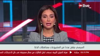 Download نشرة أخبار الثالثة عصراً - الاثنين 15 يناير 2018 Video