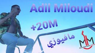 Download Adil Miloudi - Mafiouzi / عادل الميلودي - مافيوزي ( New Clip 2016 فيديو كليب ) Video