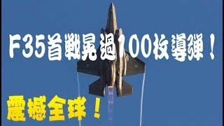 Download 來去無縱!F35首戰閃過100枚導彈!以色列F-35震撼全球! Video