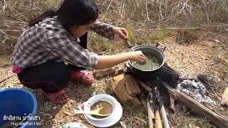 Download ทำอาหาร กินข้าวป่า ตำส้มตํา ปูปลาร้า แกงนางหวานใส่หนังวัว Video