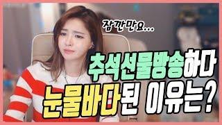 Download 엣지☆ 시청자의 추석선물 받았는데 엣지가 ″울어??!! 왜!?″ 눈물바다가 된이유는? Video