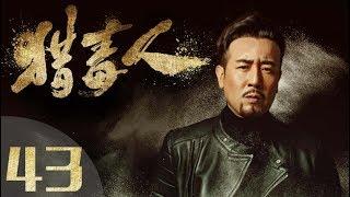 Download 《猎毒人》The drug hunter 第43集(于和伟、张丹峰、侯梦莎、傅程鹏、吴秀波、徐峥、侯勇、王劲松主演) Video