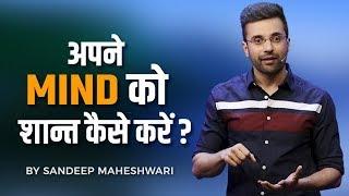 Download Apne Mind Ko Shant Kaise Kare? By Sandeep Maheshwari Video