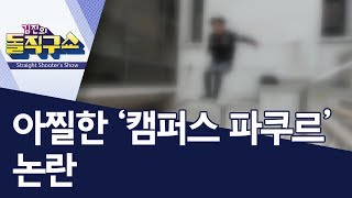Download [핫플] 아찔한 '캠퍼스 파쿠르' 논란   김진의 돌직구쇼 Video