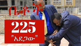 Download Betoch - ″አደጋው″ Betoch Comedy Ethiopian Series Drama Episode 225 Video