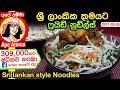 Download ෆ්රයිඩ් නුඩ්ල්ස් ශ්රී ලාංකීය ක්රමයට Sri lankan style fried noodles. Video