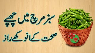 Download Health benefits Hidden in Green Chili in Urdu / Hindi || Hari Mirch Ke Fayde Video