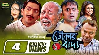 Download Dholer Baddo | HD1080p 2017 | ft Fazlur Rahman Babu | Tania | Chanchal Chowdhury Video